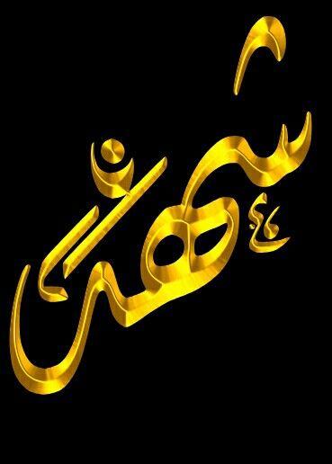 اسم شهد شفاف Arabic Calligraphy Calligraphy Art