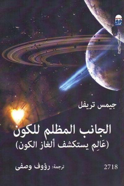 تحميل كتاب الجانب المظلم للكون عالم يستكشف ألغاز الكون Pdf لـ