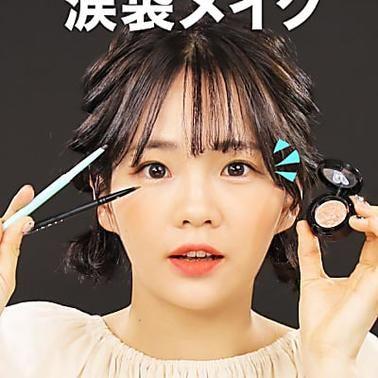 2019最新 韓国女子流 涙袋メイク 画像あり 涙袋メイク ボブ ヘアアレンジ ボブヘア