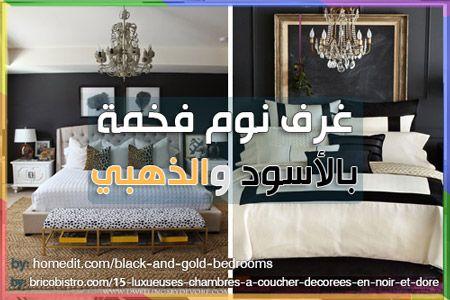 دهانات أسود مع ذهبي لغرف النوم Black Gold Bedroom Gold Bedroom Home Decor Decals