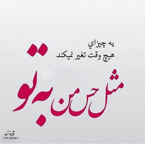 جملات احساسی عشق به همسرم Love Text Rumi Love Love Yourself Quotes