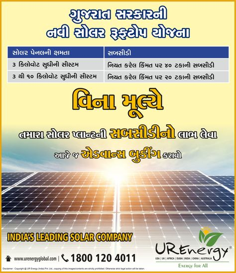 Rooftop Solar Panel Inverters Water Pump Solar Epc Gujarat India U R Energy Renewable Energy Companies Solar Solar Water Pump