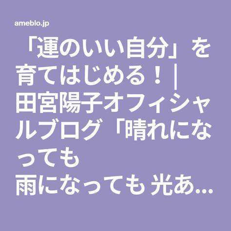 田宮陽子ブログ