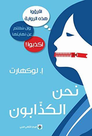 We Were Liars By E Lockhart Arabic Cover We Were Liars Liar Books