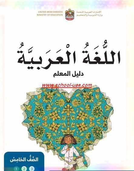 دليل المعلم مادة اللغة العربية الصف الخامس الفصل الدراسى الأول2020 Teacher Guides Teacher School