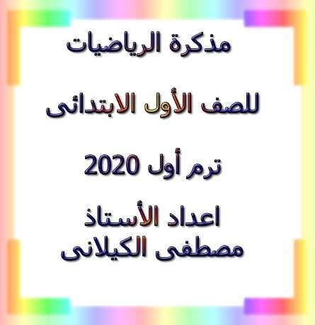 مذكرة الرياضيات للصف الأول الابتدائى ترم أول 2020 Math Arabic Calligraphy Calligraphy