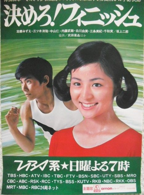 懐かしい青年時代の思い出 おしゃれまとめの人気アイデア pinterest yasushi shioya テレビ番組 テレビドラマ 番組