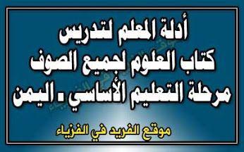 تحميل أدلة المعلم اليمني لمادة العلوم لجميع الصفوف Pdf In 2021 Teacher Guides Powerpoint Program Teacher