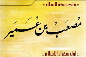 مصعب بن عمير رضي الله عنه سفير االإسلام Arabic Calligraphy Blog Posts Post