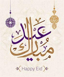 بطاقات تهنئة عيد الفطر المبارك 2020 احلى رمزيات لعيد الفطر السعيد Happy Eid Eid Cards