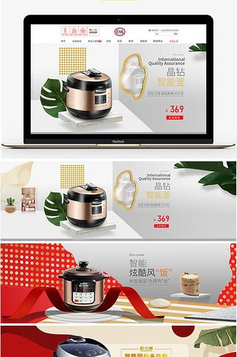 Posters Simple Posters Juicer Posters Banner Rice Cookers