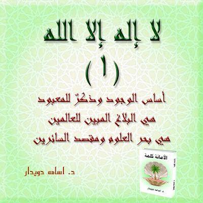 لا إله إلا الله 1 من كتاب الأمانة كلمة د اسامه دويدار Arabic Calligraphy Calligraphy