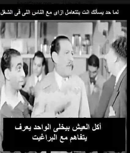 اكل العيش مر Arabic Funny Funny Funny Jokes