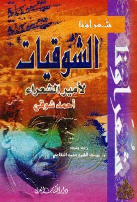 الشوقيات أحمد شوقي دار الكتاب العربي Pdf Book Cover Books Painting