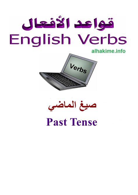 القواعد في الانجليزي تعلم اساسيات اللغة الانجليزية Past Tense English Verbs Verb
