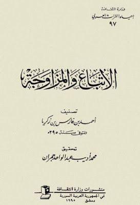 الأتباع والمزاوجة لأحمد بن فارس تحقيق جمران Pdf Calligraphy