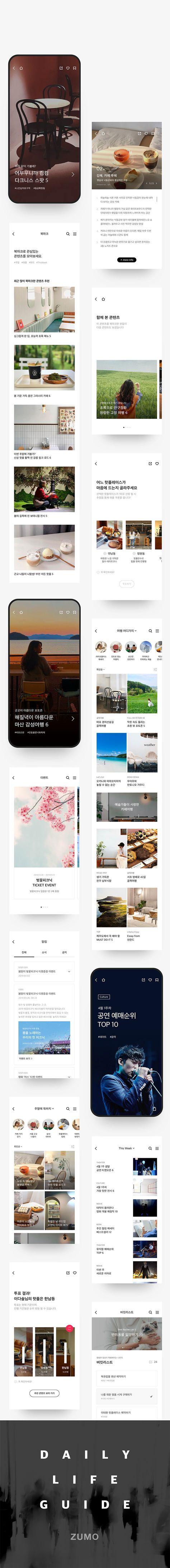 ZUMO 앱은 일상 속 새로운 삶의 변화를 줄 수 있는 콘텐츠와 서비스로의 브랜드 확장에 대한 고민에서부터 시작됐다. 자연스럽게 사용자 일상 속에 서비스가 녹아들어 가기 위해 &#...