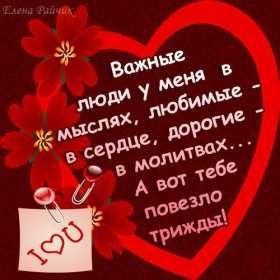 Otkrytki Lyubimym Otkrytki Lyubimym S Lyubovyu Ya Tebya Lyublyu I Love You Greetings Novelty Christmas Holiday Decor