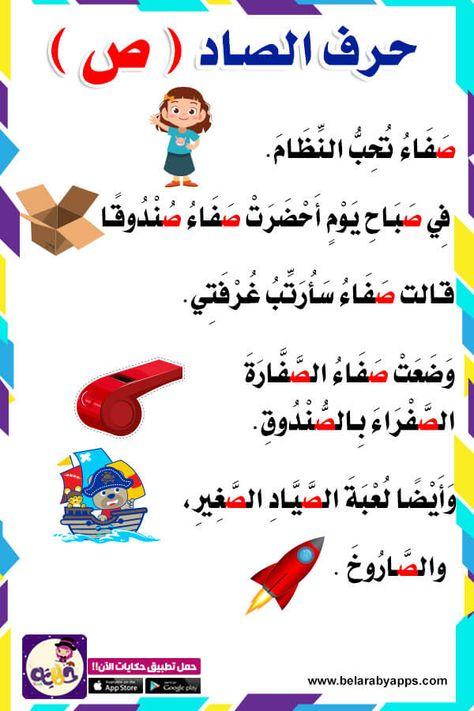 قصة حرف ص للروضة بالصور Arabic Alphabet For Kids Learning Arabic Learn Arabic Alphabet