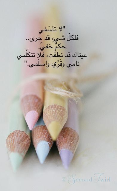 كن علي يقين بان الله معك ويحفظك Sweet Words Words Quotes