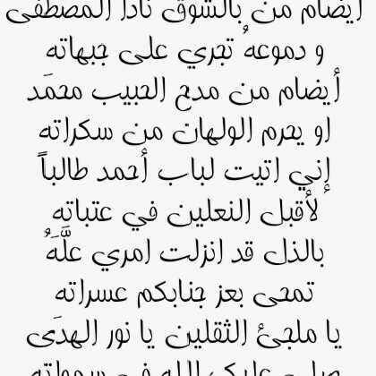 حب النبي صلى الله عليه وسلم Math Calligraphy Arabic Calligraphy