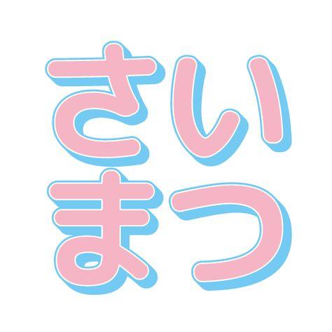 Illustrator 3dツール使わずに文字とかをいい感じに立体的にする Eupholab 立体文字 文字 イラレ
