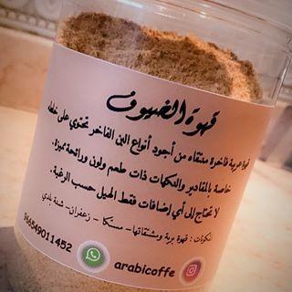 قهوة عربية مختاره من اجود انوع البن مجهزة بخلطة خاصة ذات لون ورائحة مييزة قهوة المساء قهوة قهوة الصباح قهوتي الان قهوة ع Ice Cream Talenti Ice Cream Food
