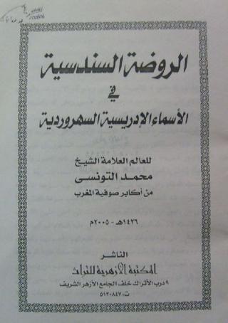 المندل والخاتم السليماني والعلم الروحاني pdf