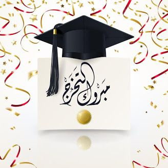 احلى تهنئة صور تخرج 2021 معايدات الف مبروك التخرج للجامعيين Graduation Graduation Photos Photo