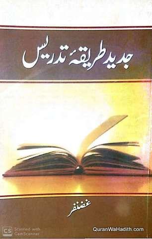 Jadeed Tariqa E Tadrees Ghazanfar جدید طریقہ تدریس غضنفر Download Books Pdf Books Books