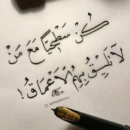 Pin By Merna Assaf On Kitabat Words Arabic Calligraphy Words Quotes