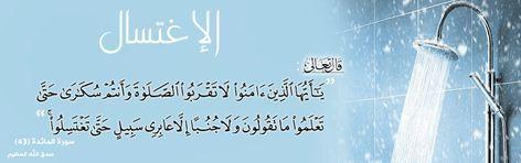 كيفية الاغتسال Math Arabic Calligraphy Calligraphy