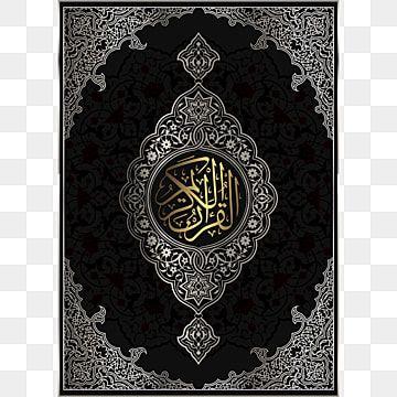 أ 3 القرآن الكريم الإطار الإسلامي الزخارف الاسلامية الحدود الإسلامية Png وملف Psd للتحميل مجانا Quran Covers Poster Background Design Quran