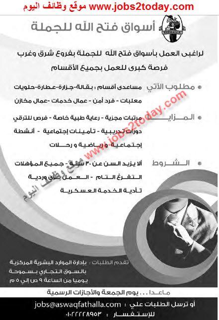 وظائف فتح الله جملة ماركت الاسكندرية 2018 كل التخصصات Alexandria Marketing Job