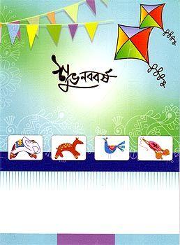 Bangla New Year Card 2 Folder New Year Greeting Cards Cards