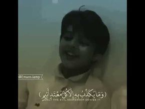 طفل يتلو القرآن الكريم بصوت جميل جدا Youtube Fictional Characters Incoming Call Screenshot John