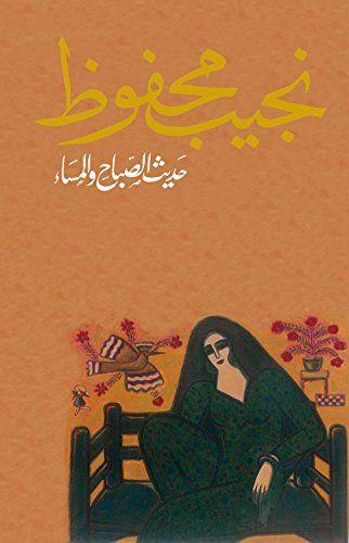 هى رواية كل كائن وإنسان على وجه الأرض نفس البداية والنهاية لا يختلف فيها صبى عن رجل عن امرأة عن فتاة مهما اختل Arabic Books My Books Books You Should Read