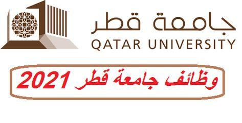 وظائف جامعة قطر 2021 77 تخصص والتقديم اونلاين University Novelty Sign Novelty