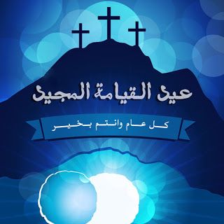 صور عيد القيامة 2021 بطاقات تهنئة لعيد القيامة المجيد Poster Neon Signs Image