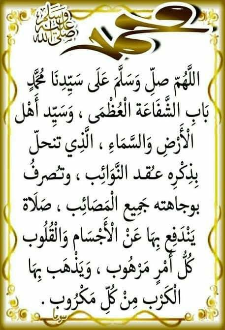 Pin By Salva Salome On Love Board In 2020 Islamic Prayer Prayer For The Day Quotations
