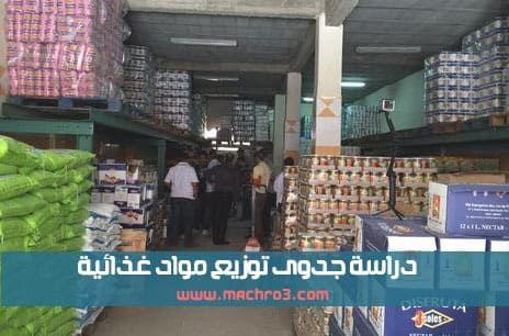 توزيع المواد الغذائية اسرار تجارة المواد الغذائية توزيع المواد الغذائية فى مصر هل تجارة المواد الغذائية مربحة شركات توزيع مواد Places To Visit Places Landmarks