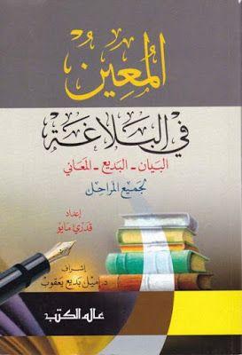 المعين في البلاغة البيان البديع المعاني قدري مايو Pdf Pdf Books Arabic Language Books Free Download Pdf