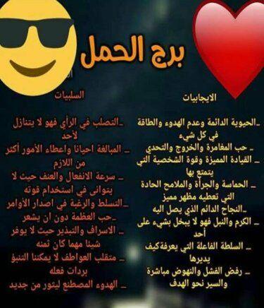 برج الحمل Arabic Love Quotes Words Arabic Quotes