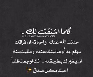 173 Images About حنين اشتياق On We Heart It See More About ح ب ﺭﻣﺰﻳﺎﺕ And تصاميم Words Quotes Quotes Words