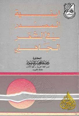 أبنية المصدر في الشعر الجاهلي وسمية المنصور Pdf Ebook Pdf Pdf Books Books