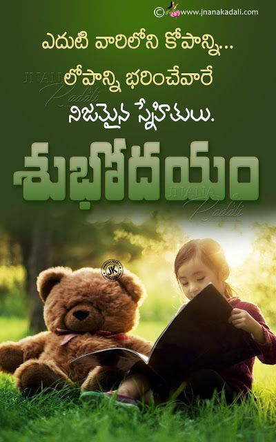Outstanding Good Morning Greetings In Telugu Friendship Quotes With Hd Personalised Birthday Cards Bromeletsinfo