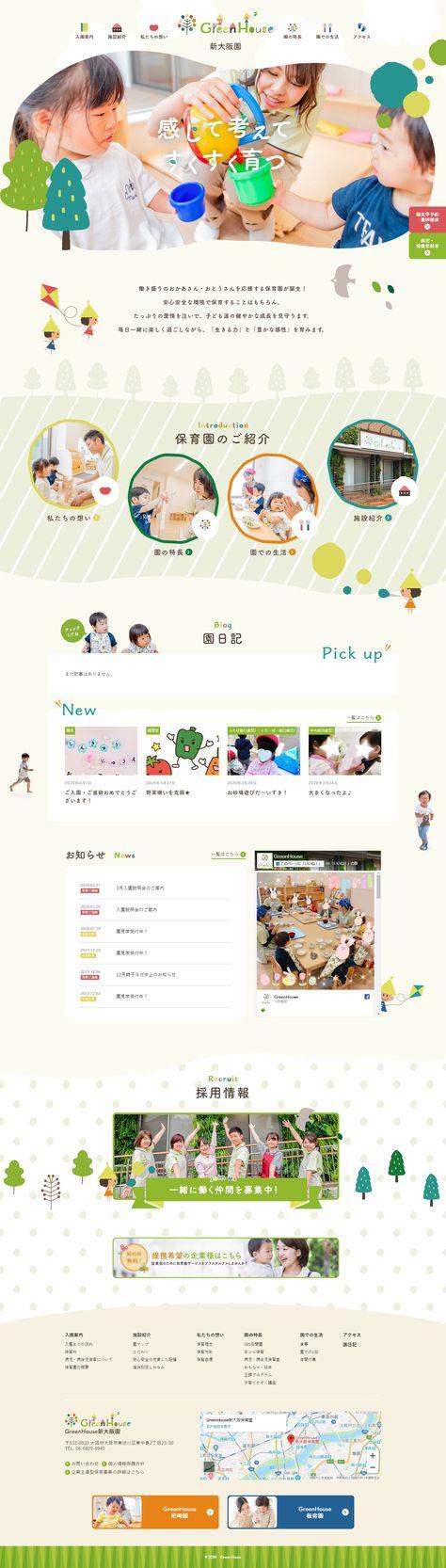 GreenHouse新大阪園(グリーンハウス)|STEAM教育を実践する保育園