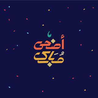صور عيد الاضحى 2020 اجمل الصور لعيد الاضحى المبارك Eid Photos Eid Ul Adha Eid Al Adha
