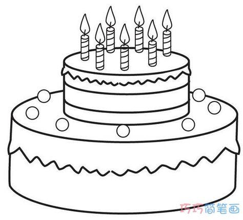 Dessin De Gateau D Anniversaire 5 Ans Elegant 生日蛋糕简笔画步骤