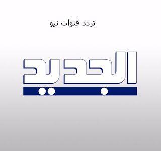 تردد قناة الجديد اللبنانية 2018 على النايل سات وعربسات ترددات قنوات نيو Tech Company Logos Gaming Logos Company Logo